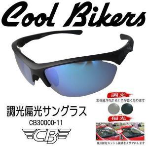 NEW!調光偏光サングラス クールバイカーズ CB30000-11 調光偏光レンズ|esound