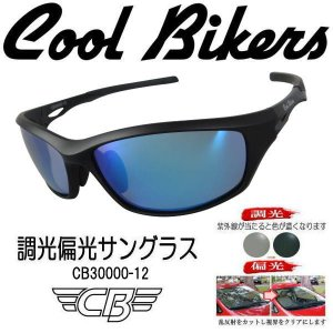 NEW!調光偏光サングラス クールバイカーズ CB30000-12 調光偏光レンズ|esound