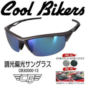 NEW!調光偏光サングラス クールバイカーズ CB30000-13 調光偏光レンズ|esound