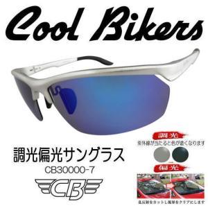 調光偏光サングラス クールバイカーズ CB30000-7 調光偏光レンズ|esound