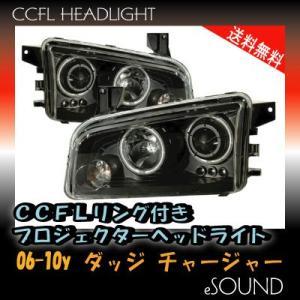 【06〜10 ダッジ チャージャー】CCFLリング付きプロジェクターヘッドライト ブラック カスタムパーツ|esound