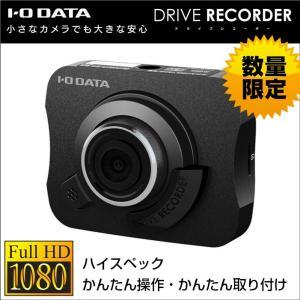 ハイスペック ドライブレコーダー DR-FH5M120 IODATA/アイ・オー・データ Full HD フルハイビジョン録画|esound