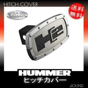 ハマーH2 ヒッチカバー ヒッチメンバー用 HUMMER カスタム パーツ|esound