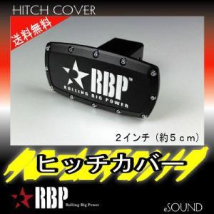 RBP ブラック ヒッチカバー アルミ製 ヒッチメンバー 2インチ|esound