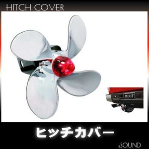 プロペラ型クロームヒッチカバー ヒッチメンバー 2インチ 1-1/4用 LED付き|esound