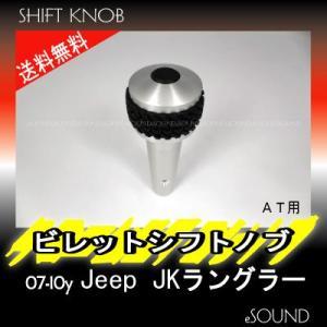 ジープ JKラングラー/アンリミテッド AT用シフトノブ  クライスラー カスタムパーツ esound