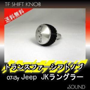 ジープ JKラングラー/アンリミテッド トランスファー用シフトノブ クライスラー カスタムパーツ esound