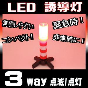 LED 非常信号灯 発煙筒 代替品 3Way誘導灯|esound