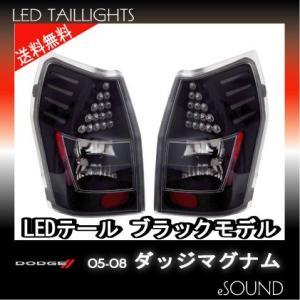 ダッジ マグナム LEDテールランプ ブラックモデル テールライト カスタムパーツ|esound