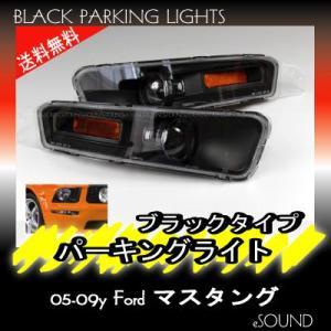 フォード マスタング パーツ パーキングライト ブラックモデル esound