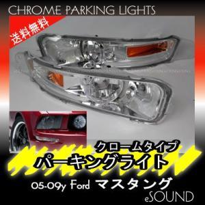 フォード マスタング パーツ パーキングライト クロームモデル esound
