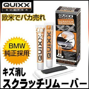 QUIXX/クイックス 全塗装面対応 キズ消し リペア 傷消し 車 バイク 自転車|esound