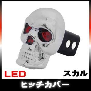 スカル クロームヒッチカバー LED付き 1-1/4 & 2 インチ用 ガイコツ ドクロ|esound