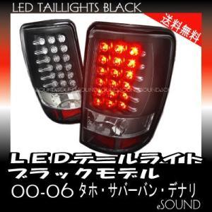 タホ サバーバン ユーコン デナリ パーツ LEDテールランプ|esound