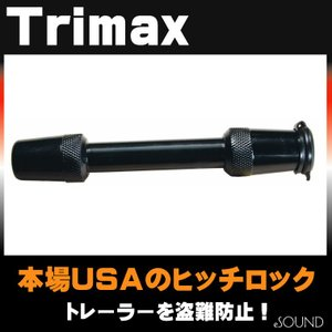 TRIMAX社製 5/8 ヒッチロック カギ2個付き ヒッチメンバー 腐食防止キャップ付き|esound