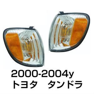 00〜04 トヨタ タンドラ コーナーランプ コーナーレンズ 左右セット|esound