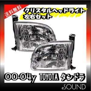 トヨタ タンドラ パーツ クリスタルヘッドライト 左右セット|esound