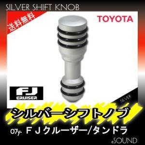 トヨタ タンドラ FJクルーザー シフトノブ シルバー|esound