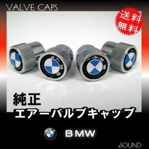 BMW  純正品 タイヤエアーバルブキャップ|esound