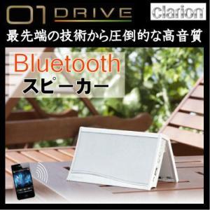 Bluetooth対応 フルデジタルスピーカー クラリオン ZP1 iPhone5s 5c 5 4s 4|esound