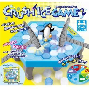 クラッシュアイスゲーム CRUSH ICE G...の詳細画像1