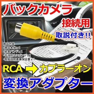 取説付 カロッッェリア 楽ナビLite バックカメラ 接続 変換 アダプター  RCA 接続 リバー...