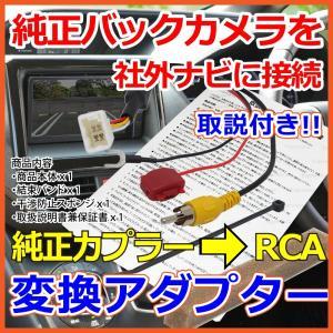 取説付 トヨタ純正 バックカメラ を他社製ナビに RCA 接...