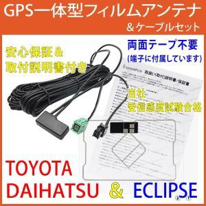 取説付 トヨタ GPS一体型フィルムアンテナ コードセット 両面テープ付 NSCT-W61 NSDD-W61 NSCP-W61 地デジテレビ補修 修理 交換 ナビ載せ替え