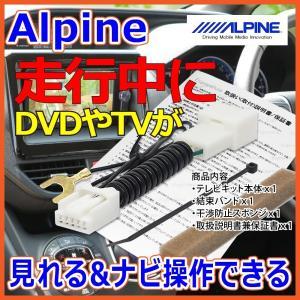 Alpine アルパイン 走行中 運転中にテレビが見れるようにするテレビ ナビ操作キット テレビキッ...