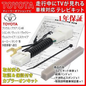 プリウス テレビキット★取付説明書付 PRIUS カーナビ ...