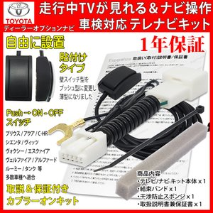 プリウスα テレビキット ナビキット 取説付 NSZT-W6...