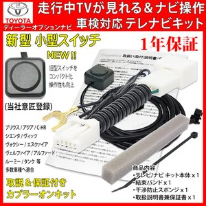 AQUA アクア テレビキット ナビキット 取説付 NSCD...