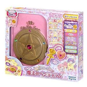 '15,'18 SANRIO/SEGA TOYS S・S/RFPC おもちゃ/ゲーム/カードゲーム・...