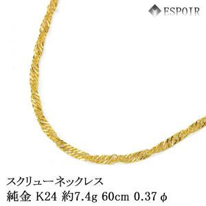 純金 スクリュー チェーンネックレス K24 約7.4g 60cm 0.37φ 造幣局検定マーク 刻...