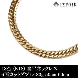18金 喜平ネックレス K18 6面カットダブル 80g-50cm.60cm メンズ チェーン 造幣局検定マーク刻印入