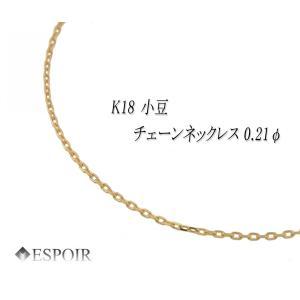 K18 0.21φ 50cm 小豆チェーンネックレス 18金 角小豆カット|espoir2006