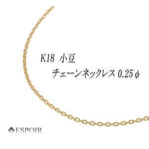 K18 0.25φ 50cm 小豆チェーンネックレス 18金 角小豆カット|espoir2006