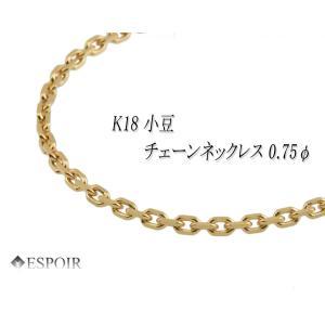 K18 0.75φ 50cm 小豆チェーンネックレス 18金 角小豆カット|espoir2006
