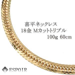 K18 キヘイ Mカット 100g-60cm 18金ネックレス 喜平 メンズ レディース チェーン|espoir2006