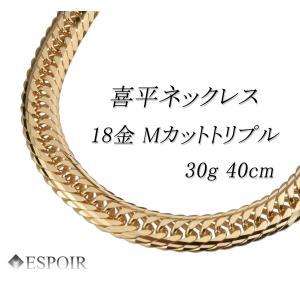 K18 キヘイ Mカット 30g-40cm 18金ネックレス 喜平 メンズ レディース チェーン|espoir2006