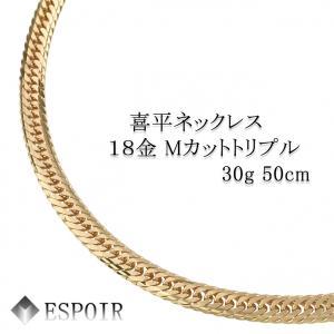 K18 キヘイ Mカット 30g-50cm 18金ネックレス 喜平 メンズ レディース チェーン|espoir2006