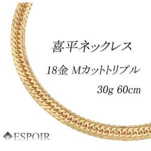K18 キヘイ Mカット 30g-60cm 18金ネックレス 喜平 メンズ レディース チェーン|espoir2006