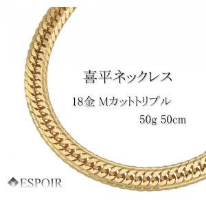 K18 キヘイ Mカット 50g-50cm 18金ネックレス 喜平 メンズ レディース チェーン|espoir2006