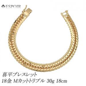 K18 キヘイ Mカット 30g-18cm 18金ブレスレット 喜平 メンズ レディース チェーン|espoir2006