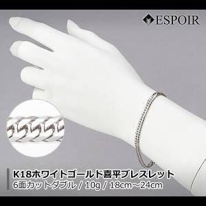 喜平ブレスレット K18WGキヘイ 6面カットダブル 10g-18cm.24cm K18ホワイトゴールド アンクレット espoir2006