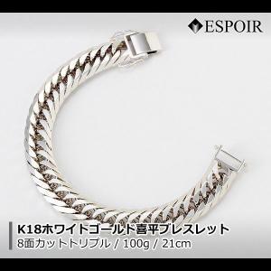 喜平ブレスレット K18WG 8面カットトリプル 100g-21cm ホワイトゴールド チェーン espoir2006