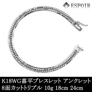 喜平ブレスレット K18WG 8面カットトリプル 10g-18cm.24cm ホワイトゴールド アンクレット チェーン espoir2006