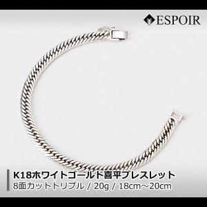 喜平ブレスレット K18WG 8面カットトリプル 20g-18cm.20cm ホワイトゴールド チェーン espoir2006