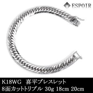 喜平ブレスレット K18WG 8面カットトリプル 30g-18cm.20cm ホワイトゴールド チェーン espoir2006