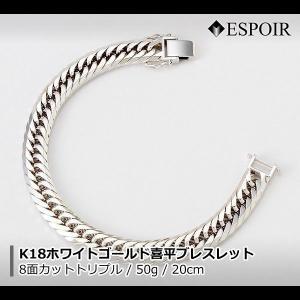 喜平ブレスレット K18WG 8面カットトリプル 50g-20cm ホワイトゴールド チェーン espoir2006